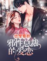 筱梦忱易卿欢小说情深难控:邪性总裁的爱恋在线免费阅读