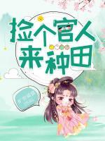 捡个官人来种田小说纯净版免费阅读