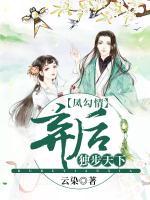 苏眠月慕霆小说凤勾情,弃后独步天下在线免费阅读