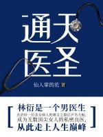 书荒推荐通天医圣by仙人掌的花在线免费阅读