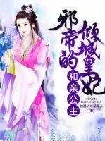 经典小说和亲公主:邪帝的倾城皇妃在线阅读完整版