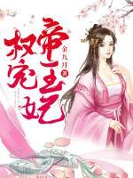好看的十本小说权宠帝王妃免费阅读