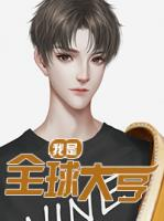 王凯苏晴by飞鸽传书好看吗(我是全球大亨)