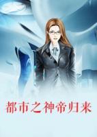 小说都市之神帝归来更新-范惜文唐轻柔小说免费完整版